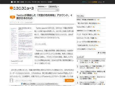 児童ポルノ ツイッター社 世界 凍結 児童 性的搾取 アカウント 日本人 ロリコンに関連した画像-02