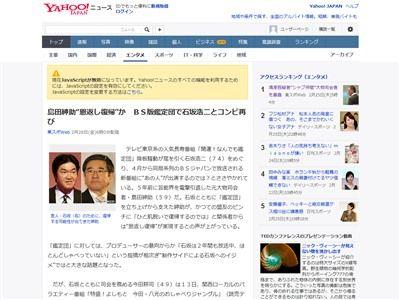 島田紳助 紳助 芸能界 復帰 石坂浩二に関連した画像-02