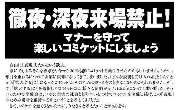 コミケ 徹夜組に関連した画像-01