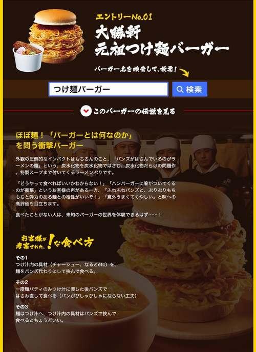 ロッテリア ハンバーガー 復活 ヤフー 検索 数量限定に関連した画像-04