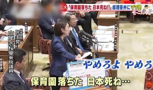 「日本死ね」の何が悪いんだ。クソくらえなんだよこんな国は。めちゃくちゃだろ。」
