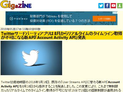 ツイッター リアルタイム タイムライン TL APIに関連した画像-02
