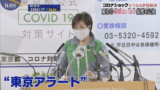 【速報】小池都知事が『東京アラート』を宣言!!