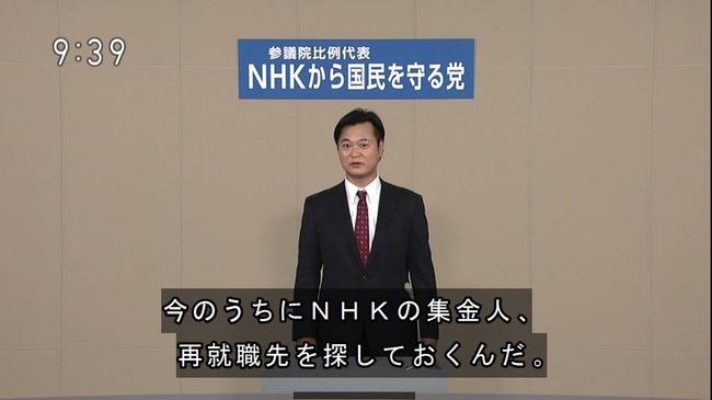 NHK NHKから国民を守る党 政見放送 放送事故に関連した画像-06