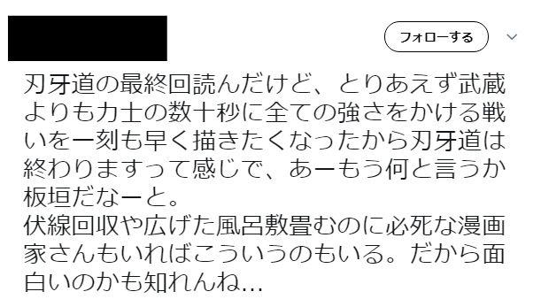 バキ 刃牙道 チャンピオン アニメ 漫画 最終回 花山 第4部に関連した画像-05