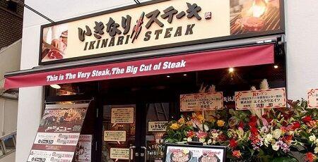 いきなりステーキ 肉マイレージ 1位 オフロスキw 批判 お願い 社長に関連した画像-01