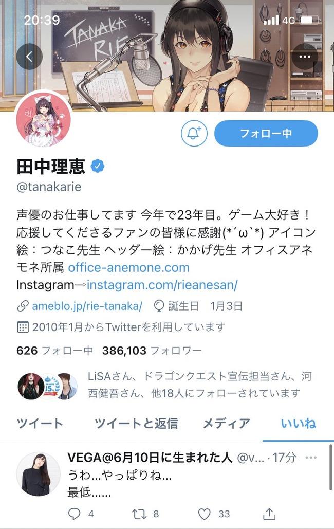 山寺宏一 結婚 元嫁 離婚 田中理恵 ツイート いいね 最低に関連した画像-02