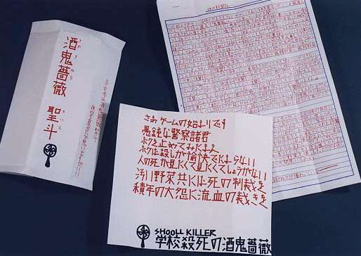 週刊文春 少年A 顔写真に関連した画像-01