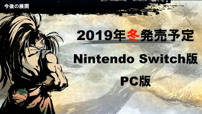 サムライスピリッツ 新作 PS4 XboxOneに関連した画像-08