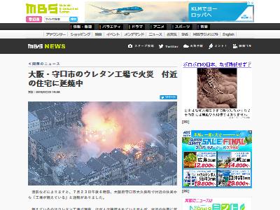 大阪 ウレタン工場 火災に関連した画像-02