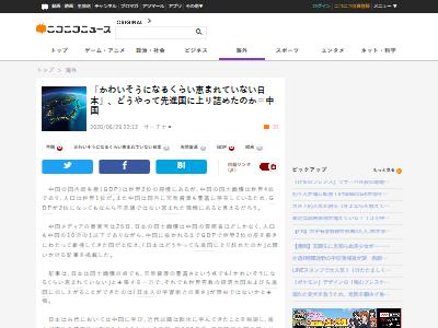 中国メディア日本恵まれてない先進国に関連した画像-02