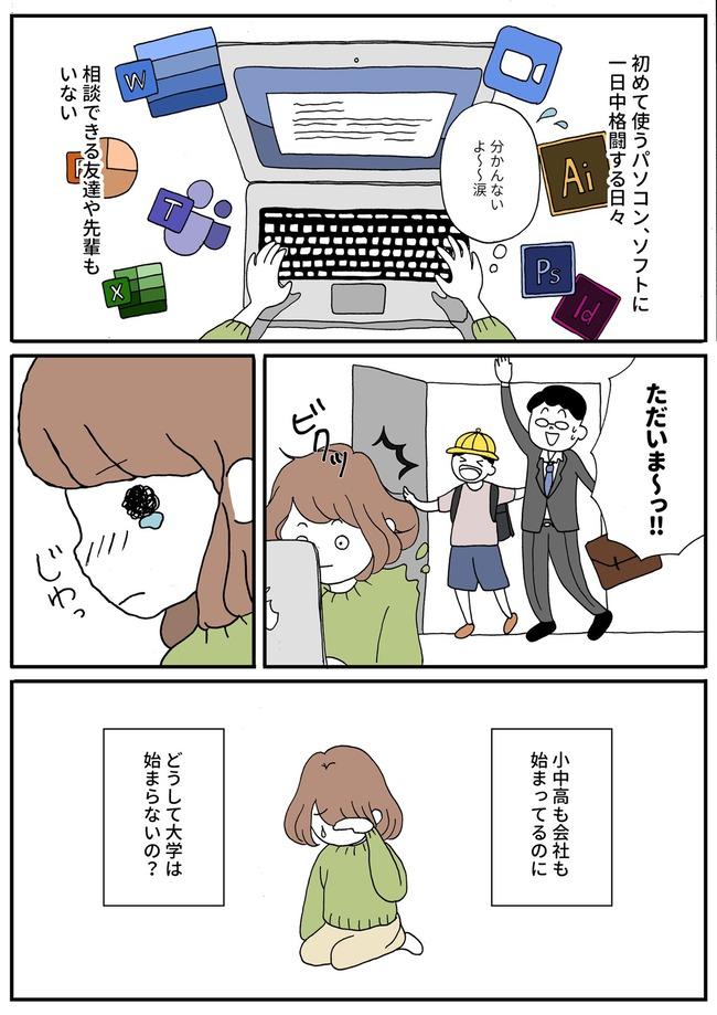 大学生 オンライン授業 新型コロナに関連した画像-04