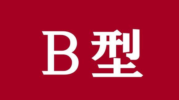 「B型をバカにされた時の反論方法」一覧!B型最強!B型最強!B型最強!