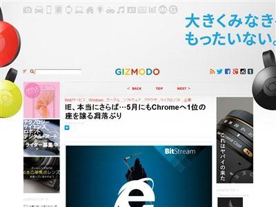 ブラウザ IE Chrome シェア 逆転に関連した画像-02