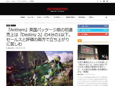 Anthem失速に関連した画像-02