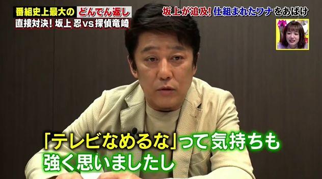 TBS 探偵 ストーカー 事件 捏造 坂上忍に関連した画像-04