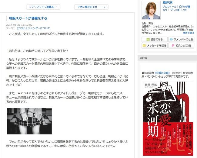 フェミニスト 勝部元気 東京五輪 オリンピック 制服 女子高生 性欲に関連した画像-05