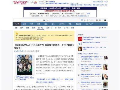 精霊の守り人 ドラマ 再放送 NHK 綾瀬はるか 神山健治に関連した画像-02