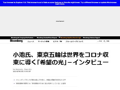 小池都知事 東京五輪 新型コロナウイルス 収束 希望の光に関連した画像-02