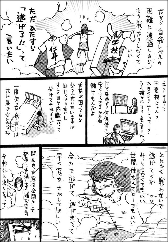 自殺 漫画 いじめに関連した画像-05