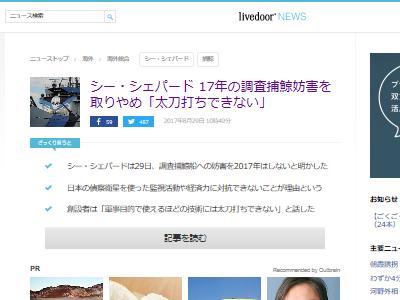シー・シェパード 捕鯨妨害 日本に関連した画像-02
