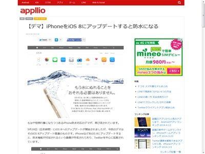 iOS8に関連した画像-02