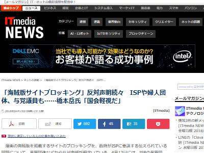 違法サイト 漫画村 政府 接続遮断 ブロッキング 日本インターネットプロバイダー協会 JAIPA 反対声明に関連した画像-02