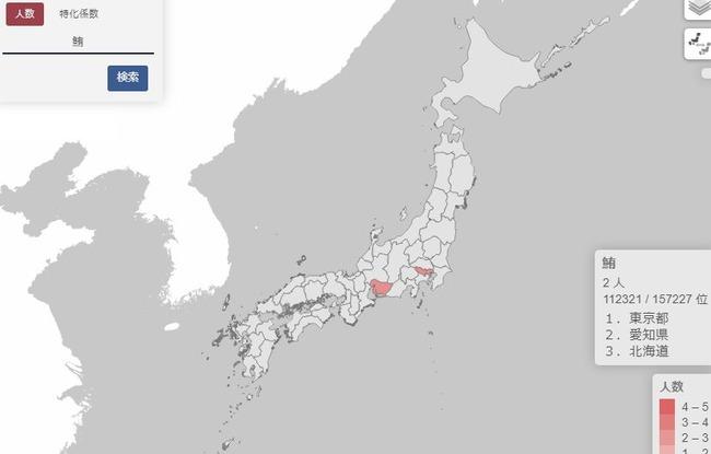 日本 名字 マップ 立命館大学に関連した画像-01