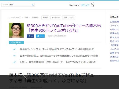 鈴木拓 YouTuber ドランクドラゴン 登録人数 再生回数に関連した画像-02