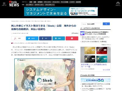 Skebイラスト依頼サービスに関連した画像-02