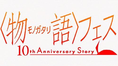 〈物語〉シリーズ カウントダウン フェス 10周年に関連した画像-01