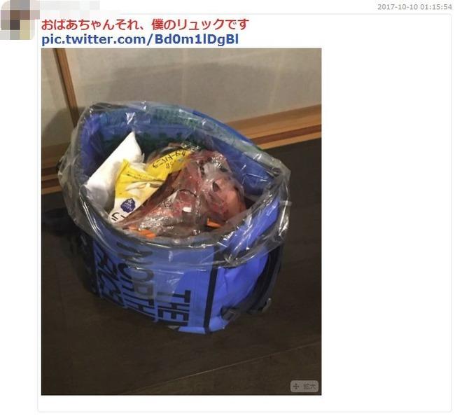 ノースフェイス ヒューズボックス リュック おばあちゃん ゴミ箱に関連した画像-02