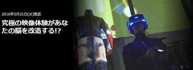 NHK クローズアップ現代+ VR特集に関連した画像-02