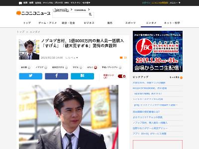 平成ノブシコブシ 吉村崇 無人島 購入 1億8,000万円に関連した画像-02
