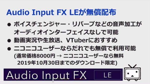 音声ソフト AudioInputFX ニコニコに関連した画像-03