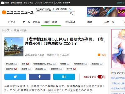 長崎大学 タバコ 喫煙 禁煙 差別 弁護士に関連した画像-02