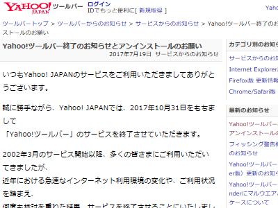 Yahoo!ツールバー サービス終了に関連した画像-02