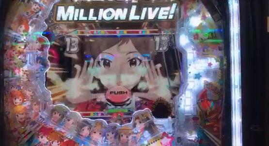 パチスロ アイドルマスター ミリオンライブ! シアターフェスティバル 演出 ハズレに関連した画像-16