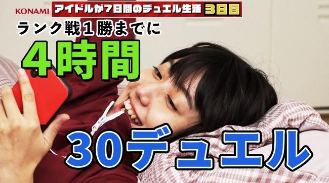 遊戯王 アイドル 監禁に関連した画像-06
