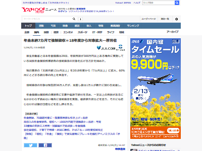 年金 強制徴収 銀行口座差し押さえに関連した画像-02