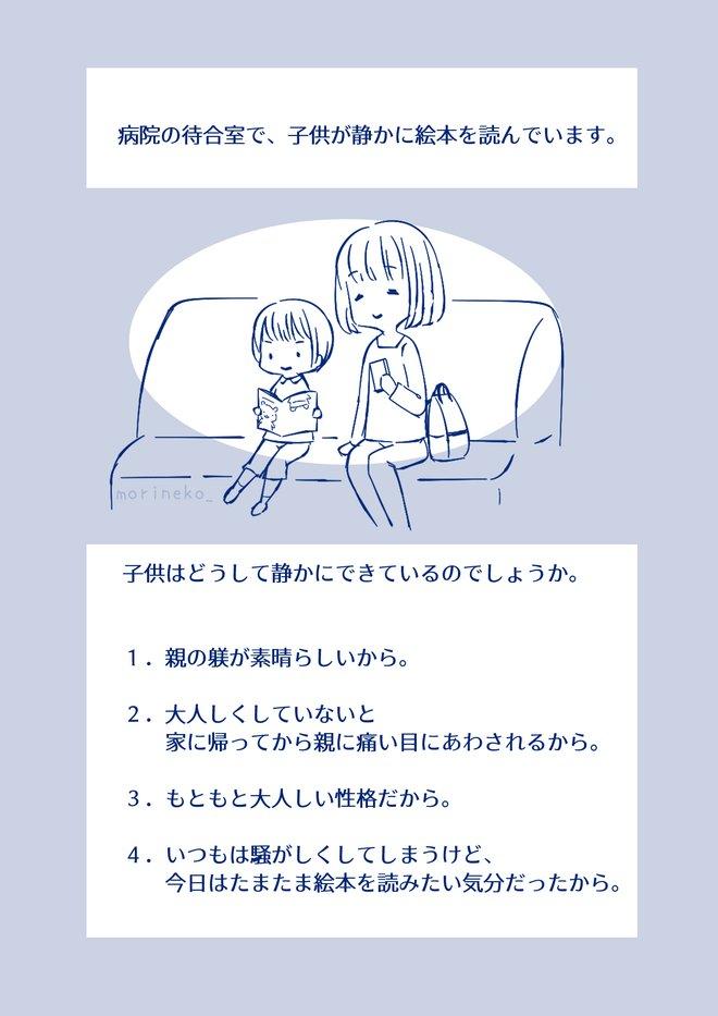 躾 問題 親に関連した画像-02