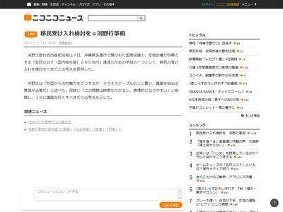 河野太郎 移民 批判に関連した画像-02