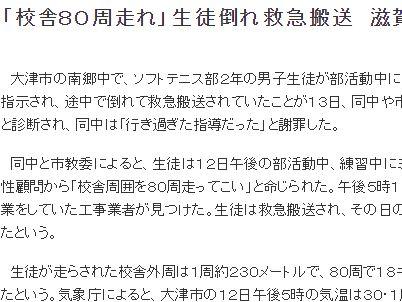 大津市 南郷中 生徒 倒れる 熱中症に関連した画像-02