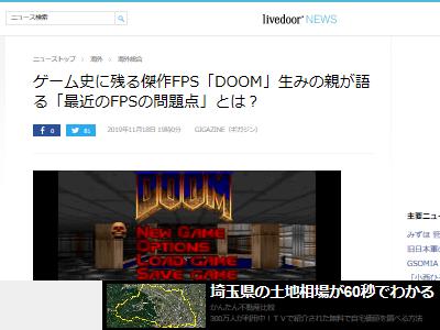 FPS 生みの親 DOOM 問題点 武器 使い捨て 隠し要素に関連した画像-02