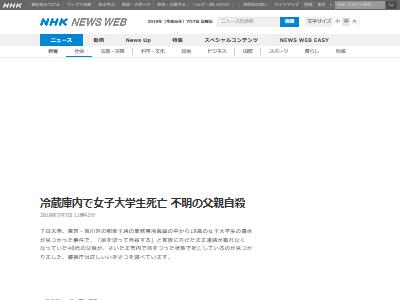 和菓子店冷蔵庫遺体遺棄父親自殺に関連した画像-02