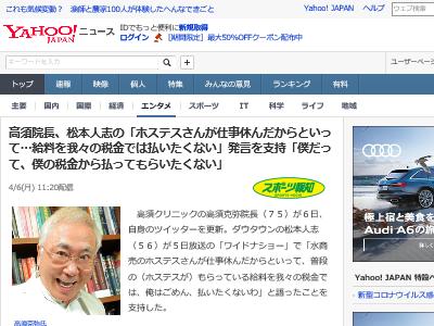高須院長 松本人志 ホステス 水商売 補償 税金に関連した画像-02