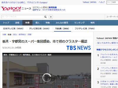 新型コロナ 栃木 集団感染 スーパーマーケットに関連した画像-02