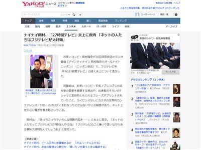 岡村 27時間テレビに関連した画像-02