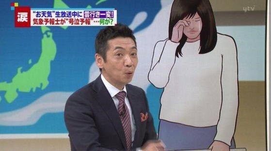 NHK お天気お姉さん 号泣 ミヤネ屋 ミヤネ 宮根誠司 小馬鹿 ゲスに関連した画像-03