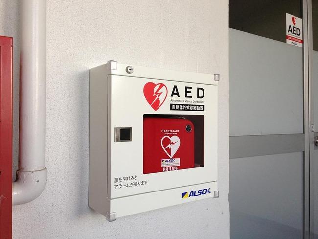 看護師 AED 横浜駅 急性アル中に関連した画像-01